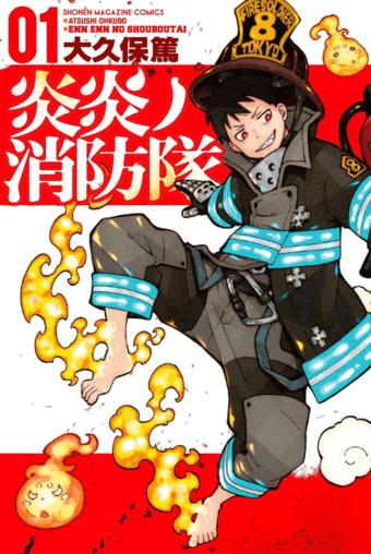 Descargar Fire Force manga