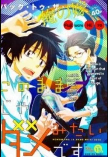 Manga completo Kono Mama ja Dame Mitai Desu
