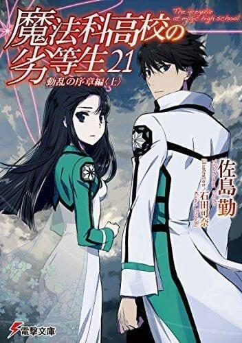 Descargar Mahouka Koukou no Rettousei manga