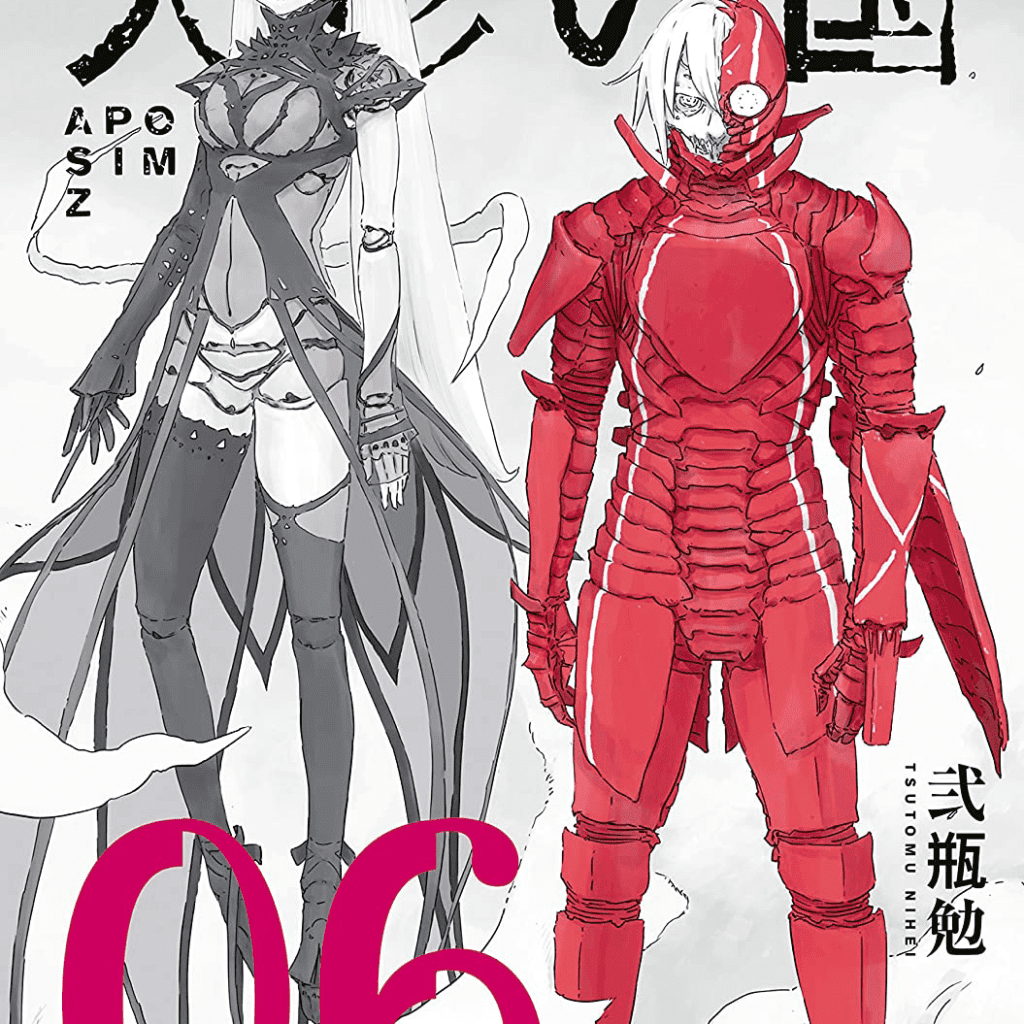 Ningyou no Kuni: APOSIMZ (33/??)