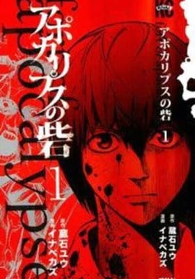 Descargar Apocalypse no Toride manga