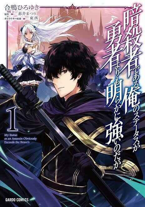 Descargar Assassin de aru ore no Sutetasu ga Yuusha yori mo Akiraka ni Tsuyoi Nodaga manga