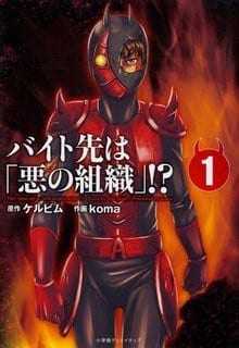 Descargar Baito Saki wa Aku no Soshiki manga