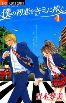 Descargar Boku no Hatsukoi Wo Kimi ni Sasagu manga
