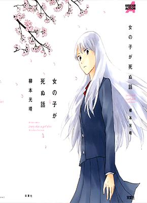 Descargar Onnanoko ga Shinu Hanashi manga