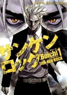 Descargar Sun Ken Rock manga
