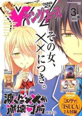 Descargar Watari kun no xx ga Houkai Sunzen manga