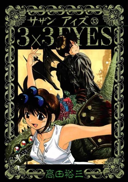 Descargar 3x3 eyes manga 1