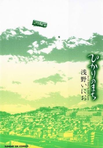 Descargar HIKARI NO MACHI manga