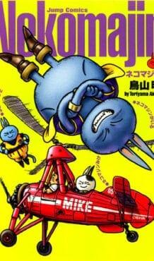 Manga completo NEKOMAJIN KANZENBAN