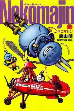 Descargar NEKOMAJIN KANZENBAN manga