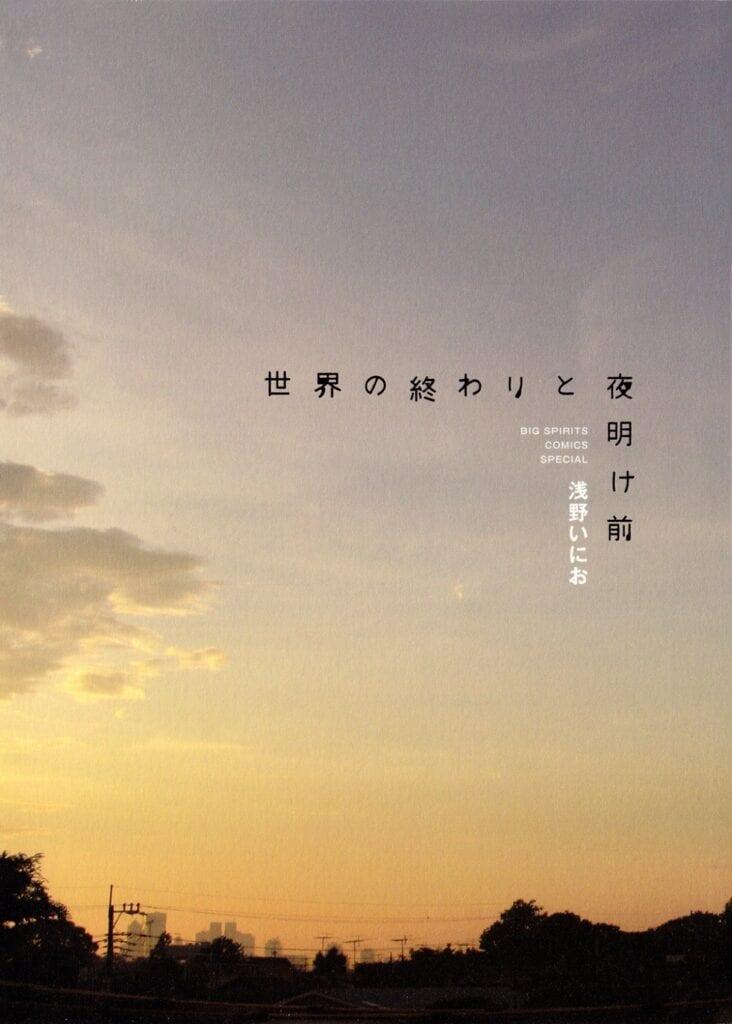 Descargar SEKAI NO OWARI TO YOAKEMAE manga