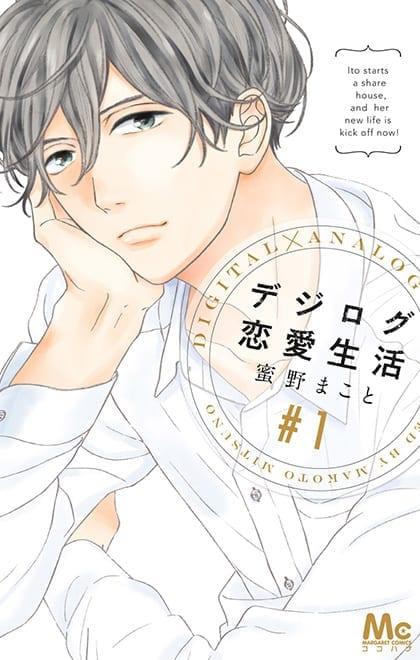 Descargar Digilog Renai Seikatsu manga